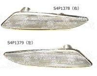 サイドインジケーター(ウインカー・方向指示器・サイドマーカー)/147